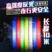 【現貨】5條裝山地自行車反光條摩托車反光貼夜間警示熒光貼夜光貼紙【奈良優品】