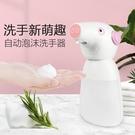 家用兒童智能電動感應洗手液起泡器全自動皂液器泡沫洗手機 小明同學
