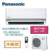 【Panasonic 國際牌】3-5坪 冷暖 變頻分離式冷氣 CS-RX28GA2/CU-RX28GHA2