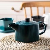 紓困振興  啞光陶瓷茶壺 北歐泡茶水壺杯碟家用餐具大容量花茶壺咖啡壺水具  居樂坊生活館
