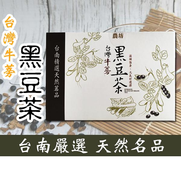 麻鑽農坊-台灣牛蒡黑豆茶(3.5gX15包)