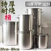 湯鍋 湯桶不銹鋼桶帶蓋商用圓桶油桶不銹鋼大湯鍋加厚電磁爐用鹵煮桶 交換禮物 YXS