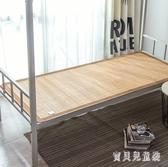 竹席涼席 夏季單人學生宿舍上鋪下鋪竹涼席子上下床 QX15567 『寶貝兒童裝』