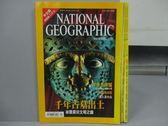 【書寶二手書T4/雜誌期刊_ZDX】國家地理雜誌_2001/3+4+12月號_共3本合售_千年古墓出土等