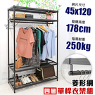 【居家cheaper】耐重菱形網45X120X178CM四層單桿吊衣架組 (衣櫥組/鐵架/鐵力士架/收納架)