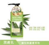 PANROSE潘柔 凡士林蘆薈潤膚乳液