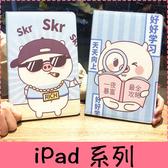 【萌萌噠】新版 2017/2018 iPad 9.7吋 Air Mini 原創卡通小豬保護套 多檔位 支架 側翻皮套 平板套