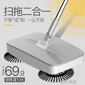 快速出貨 掃地神器手推式掃地機掃把簸箕套裝家用笤帚刮拖地一體機器人掃帚