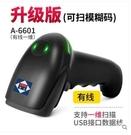 愛寶6601無線掃描槍二維碼掃碼槍快遞掃描器條碼有線槍 酷斯特數位3c