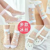 女童水晶絲襪兒童襪子夏季薄款純棉寶寶冰絲襪男童女孩透氣公主襪 滿天星