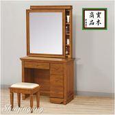【水晶晶家具/傢俱首選】維也納3尺樟木實木四抽化妝鏡台(含椅)CX8205-3
