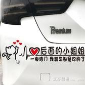 后面的小姐姐小哥哥車貼女司機車身搞笑創意文字個性汽車貼紙  艾莎