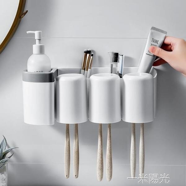 牙刷架衛生間浴室牙具置物架洗手間免打孔壁掛式電動牙刷牙杯套裝 一米陽光