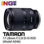 【映象攝影】TAMRON 17-28mm F/2.8 DiIII RXD A046 俊毅公司貨 Sony E-mount 騰龍全片幅無反單眼