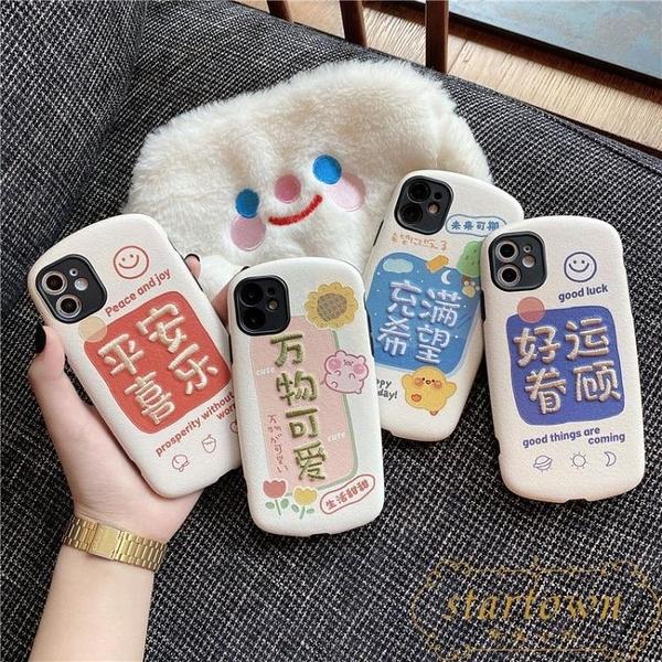 手機殼11Pro/Max蘋果X保護殼iPhone11女8plus全包防摔【繁星小鎮】