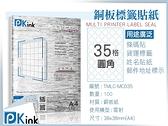 PKink-A4防水銅板標籤貼紙35格圓形 10包/箱/雷射/影印/地址貼/空白貼/產品貼/條碼貼/姓名貼