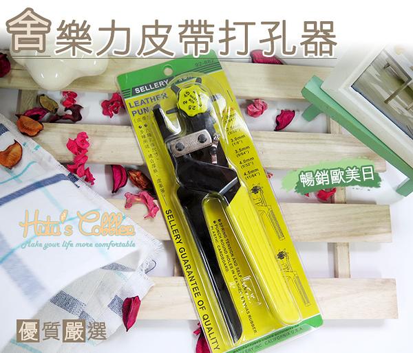 糊塗鞋匠 優質鞋材 N35 台灣製造 舍樂力SELLERY皮帶打孔器 打洞器 DIY 皮帶打洞 92-882