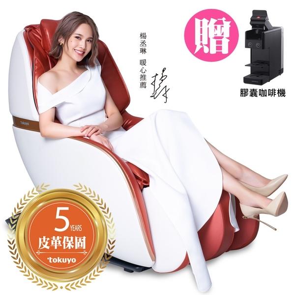 tokuyo Mini 玩美椅PLUS 按摩椅 TC-296 贈【illy】 Y3.2 iperEspresso 膠囊咖啡機(市價$7,990)_活動後寄出