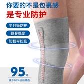 健身裝備 半月板損傷護膝運動男女士膝蓋關節保暖老寒腿跑步籃球保護套護腿【朵拉朵YC】