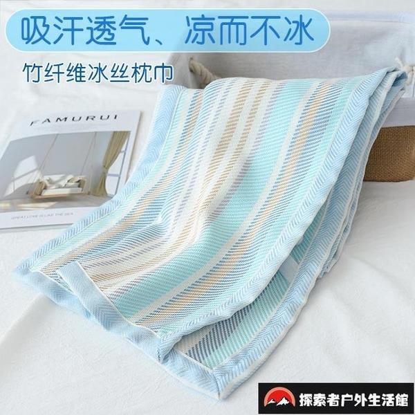 一對裝竹纖維枕巾蓋巾涼爽冰絲抗菌防滑不脫落枕頭巾【探索者戶外生活館】
