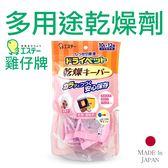 日本 ST雞仔牌 多用途乾燥劑 10gx12包入【PQ 美妝】
