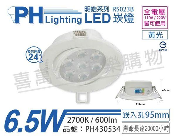 PHILIPS飛利浦 LED 明皓 RS023B 6.5W 2700K 24度 黃光 全電壓 9.5cm 投射燈 崁燈_PH430534