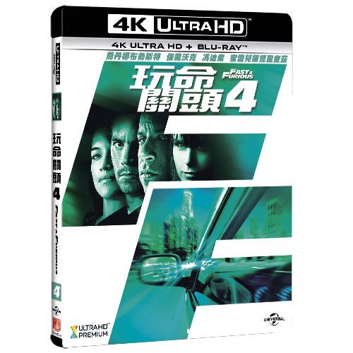 玩命關頭4  (UHD+BD)  The Fast and the Furious 4 (UHD+BD)