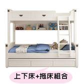 【千億家居】美式兒童床組/上下床+拖床組合/雙層床/兒童上下舖/MG107-1