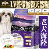 【培菓平價寵物網】(送刮刮卡*1張)LV藍帶》老犬無穀濃縮海陸天然糧狗飼料-15lb/6.8kg