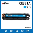 HP CE321A藍色 副廠碳粉匣(適用HP CM1415fn/CM1415fnw/CP1525nw)CE320/323/322