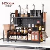 不銹鋼廚房置物架黑色台面多功能用品調料品收納筷子筒刀架收納架QM 依凡卡時尚