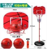 室內兒童籃球架可升降戶外寶寶家用投籃框男孩皮球類6-12周歲玩具 aj15853【花貓女王】