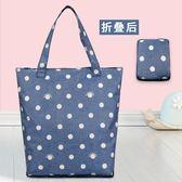環保購物袋單肩包時尚旅行便捷環保袋收納袋超市手提袋買菜包簡約