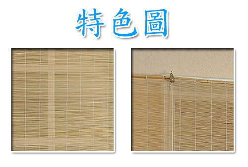《家購網寢俱館》芸佳系列-自然風竹簾(寬90x高160cm)