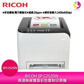 RICOH SP C252DN 高速無線雙面彩色雷射印表機
