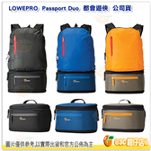 羅普 L152 黑 L153 藍 L154 橘 Lowepro Passport Duo 都會遊俠相機後背腰包二用 輕量 公司貨