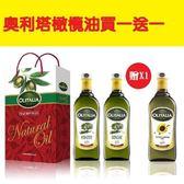 【Olitalia】橄欖油禮盒1盒(2瓶/盒;1000ML/瓶)送奧利塔葵花油(1000ML/瓶)X1