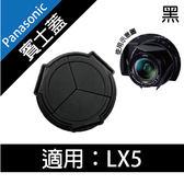 攝彩@ Panasonic LX5 專用 三片式 自動鏡頭蓋 賓士蓋 保護蓋 變形金剛蓋