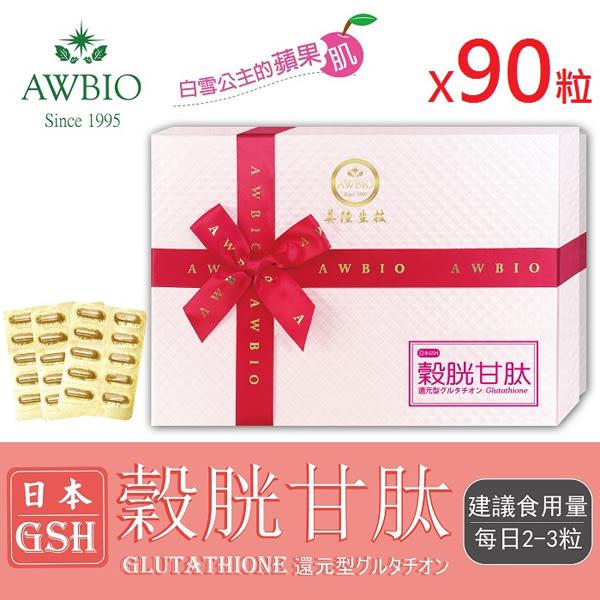 日本還原型GSH穀胱甘肽膠囊90粒/盒(禮盒)【美陸生技AWBIO】