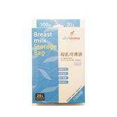 【ViVibaby】母乳冷凍袋100ml(直立式20PCS) [衛立兒生活館]