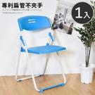 靠背椅 塑膠椅 橋牌椅 折疊椅 摺疊椅 克洛簡約折合椅(1入) 凱堡家居【P04059】