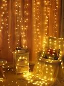 家用過年LED燈飾網紅小彩燈串燈房間佈置改造裝飾閃燈滿天星星燈 歐韓流行館