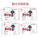 狗狗紙尿褲公狗專用尿不濕中小型犬泰迪金毛寵物防騷擾生理衛生褲