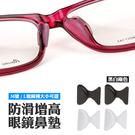 防滑增高眼鏡鼻墊 眼鏡矽膠鼻墊 止滑鼻墊 防滑鼻墊 增高鼻墊 2.5 黑色(V50-2501)