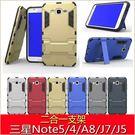 鋼鐵俠 三星 Note5 Note4 A8 J7 J5 J3 J2 手機殼 防摔 矽膠套 保護殼 手機套 支架 保護套