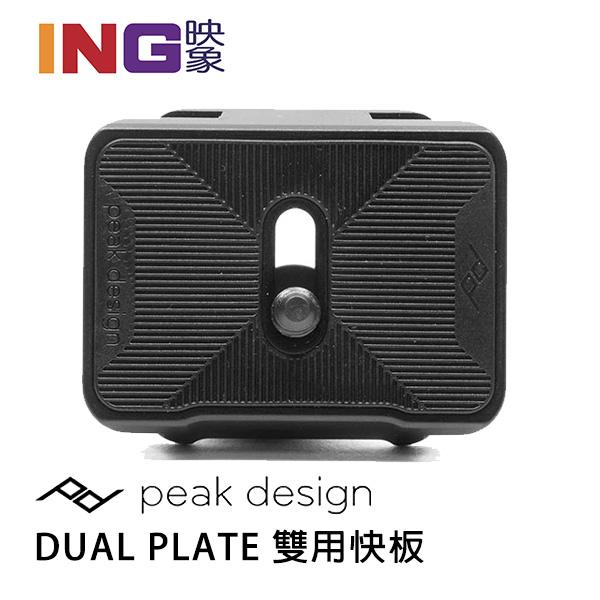 【映象攝影】PEAK DESIGN 專業雙用快板 Capture DUAL PLATE Capture V3 適用