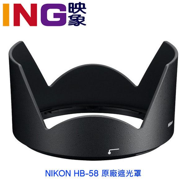 NIKON HB-58 原廠遮光罩 (( AF-S 18-300mm F3.5-5.6G DX VR 鏡頭專用 舊版18-300 ))