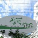 【宜蘭】香草菲菲-食在好幸福雙人券