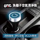 負離子空氣清淨機CD-145 黑色