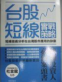 【書寶二手書T1/股票_HAC】台股短線實戰策略-短線技術分析_杜金龍